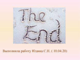 Выполнила работу Юдина С.Н. ( 10.04.20)