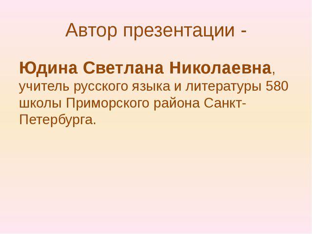 Автор презентации - Юдина Светлана Николаевна, учитель русского языка и литер...