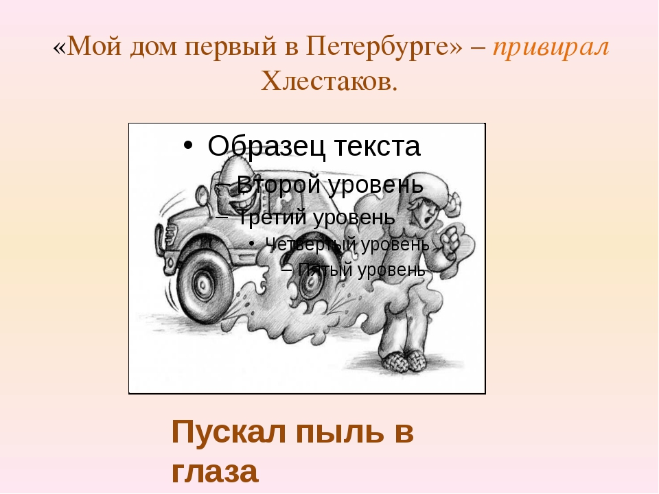 «Мой дом первый в Петербурге» – привирал Хлестаков. Пускал пыль в глаза
