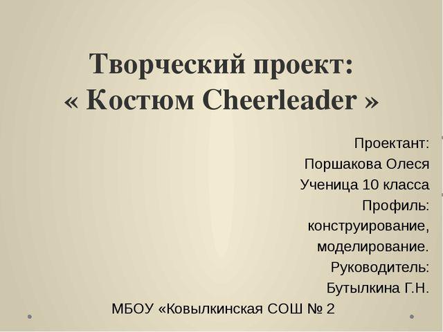 Творческий проект: « Костюм Cheerleader » Проектант: Поршакова Олеся Ученица...