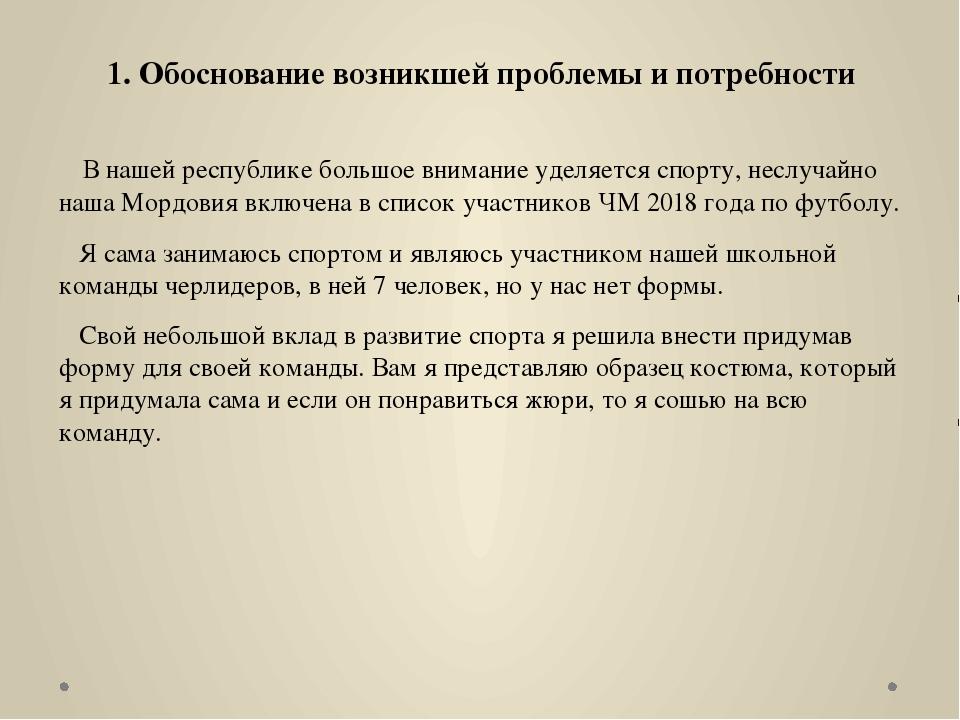 1. Обоснование возникшей проблемы и потребности В нашей республике большое вн...