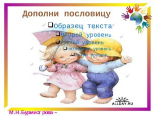 Дополни пословицу М.Н.Бурмистрова – Е.В.Акчурина