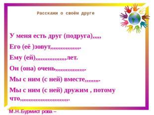 Расскажи о своём друге У меня есть друг (подруга),,,,, Его (её )зовут,,,,,,,,