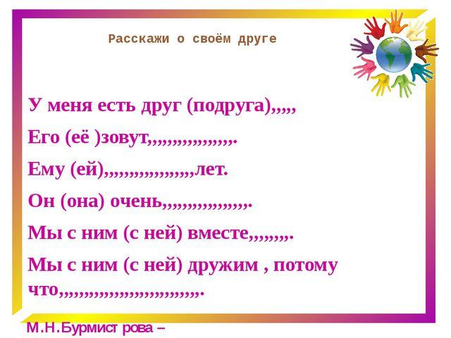 Расскажи о своём друге У меня есть друг (подруга),,,,, Его (её )зовут,,,,,,,,...
