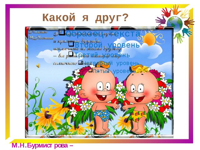 Какой я друг? М.Н.Бурмистрова – Е.В.Акчурина