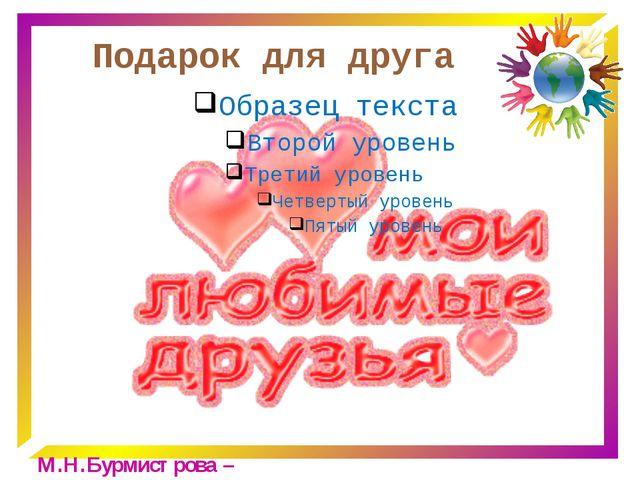 Подарок для друга М.Н.Бурмистрова – Е.В.Акчурина