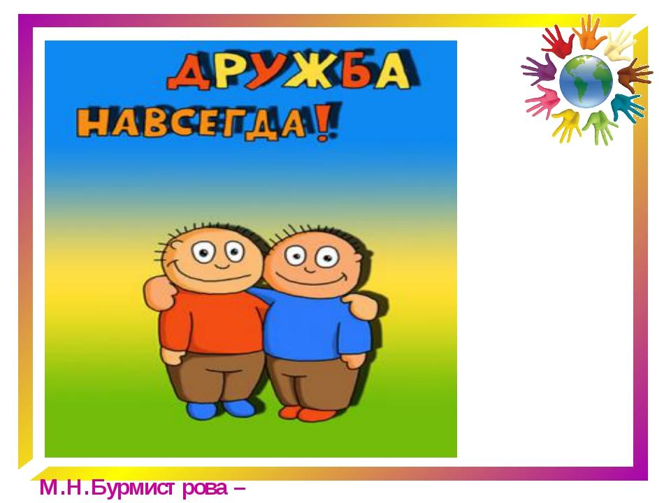 М.Н.Бурмистрова – Е.В.Акчурина
