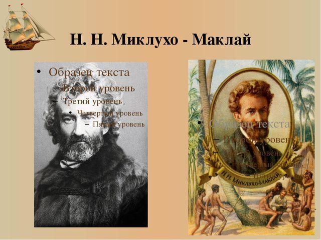 Н. Н. Миклухо - Маклай