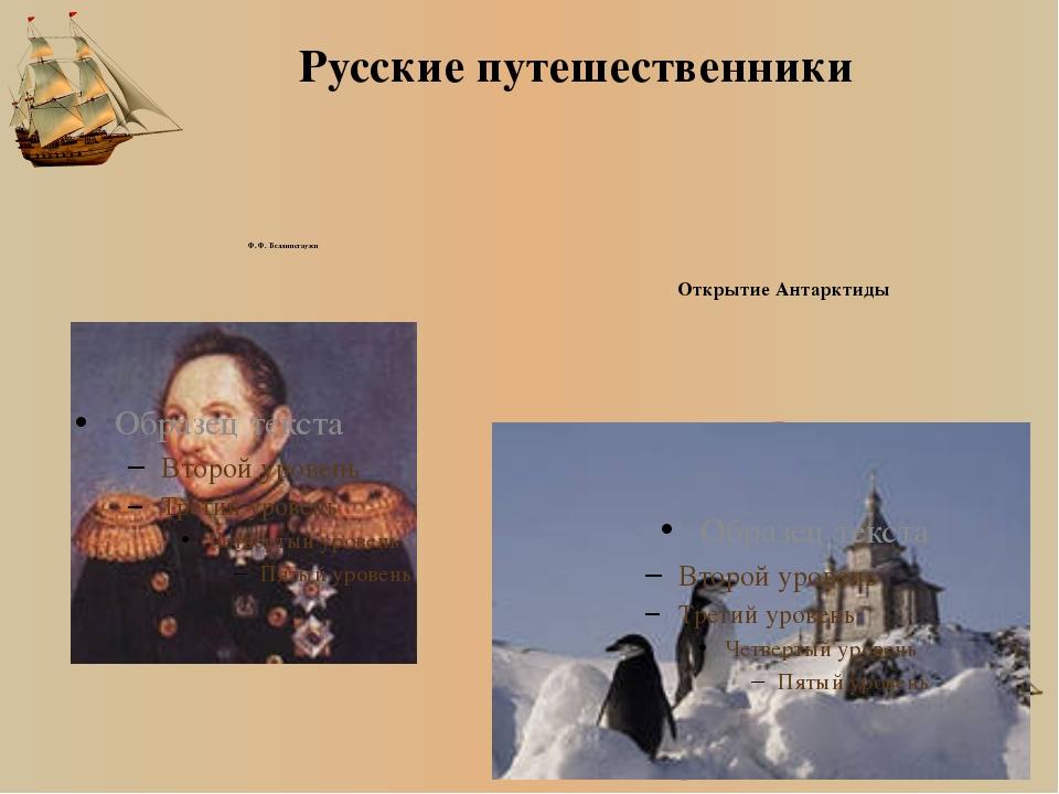 Русские путешественники Ф. Ф. Беллинсгаузен Открытие Антарктиды