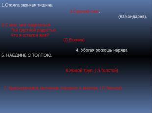 6.Живой труп. ( Л.Толстой) 7. Красноречивое молчание говорило о многом. ( Л.