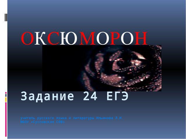 Задание 24 ЕГЭ учитель русского языка и литературы Ильинова Л.И. МБОУ «Суслов...