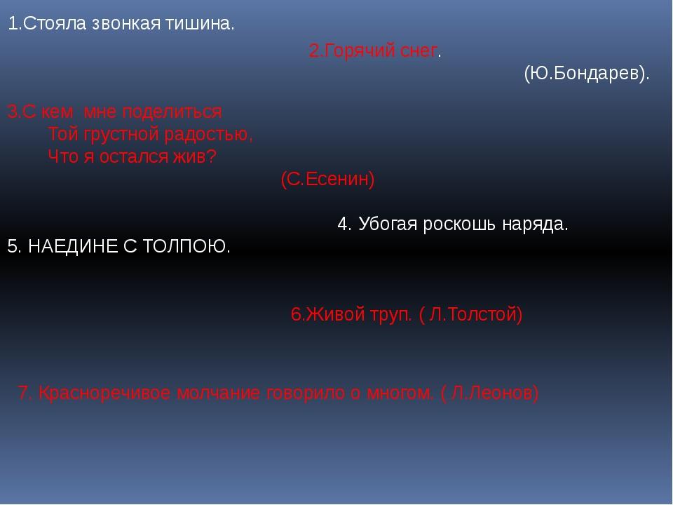 6.Живой труп. ( Л.Толстой) 7. Красноречивое молчание говорило о многом. ( Л....