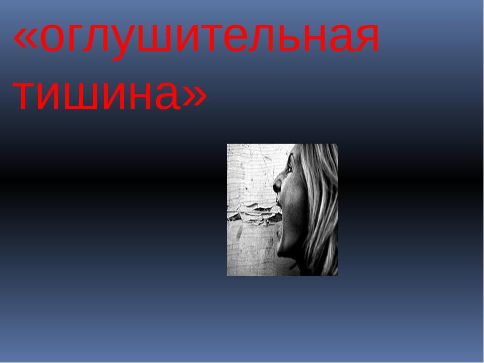 «оглушительная тишина»