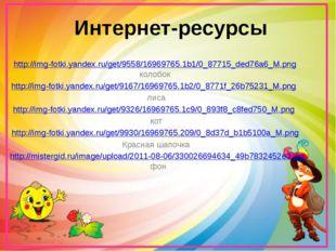 Интернет-ресурсы http://img-fotki.yandex.ru/get/9558/16969765.1b1/0_87715_ded