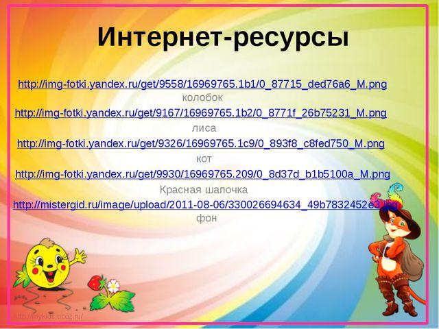 Интернет-ресурсы http://img-fotki.yandex.ru/get/9558/16969765.1b1/0_87715_ded...