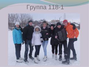 Группа 118-1