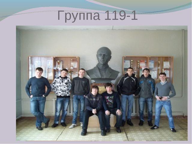 Группа 119-1