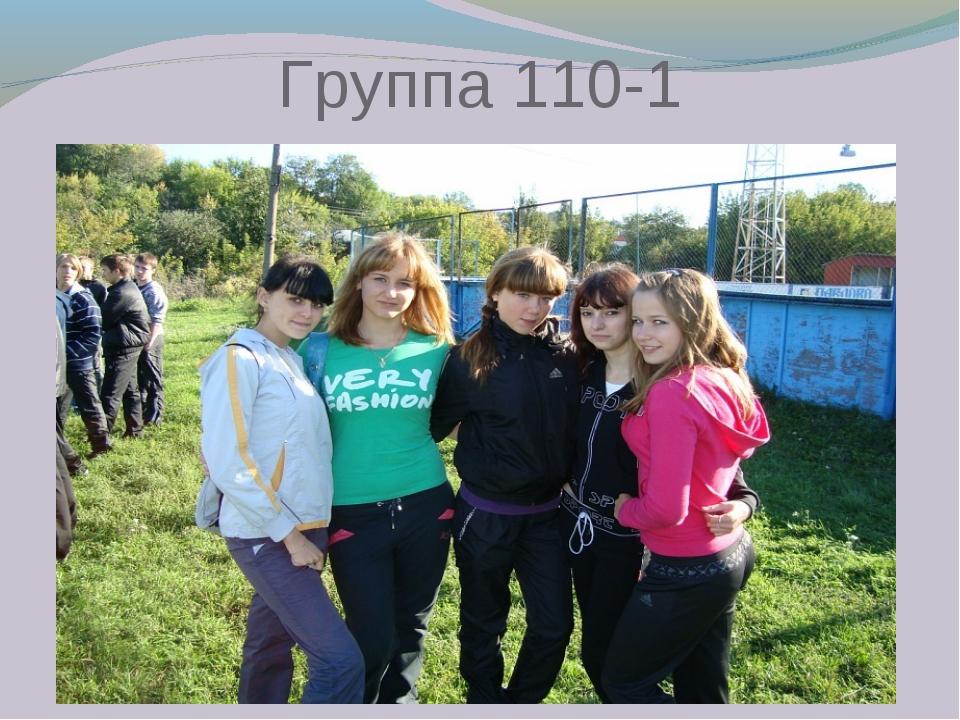 Группа 110-1