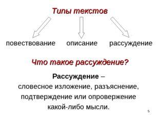 * Типы текстов Что такое рассуждение? Рассуждение – словесное изложение, разъ