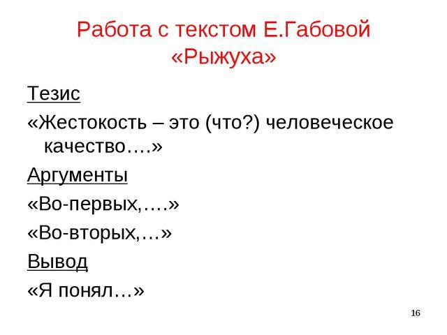Работа с текстом Е.Габовой «Рыжуха» Тезис «Жестокость – это (что?) человеческ...