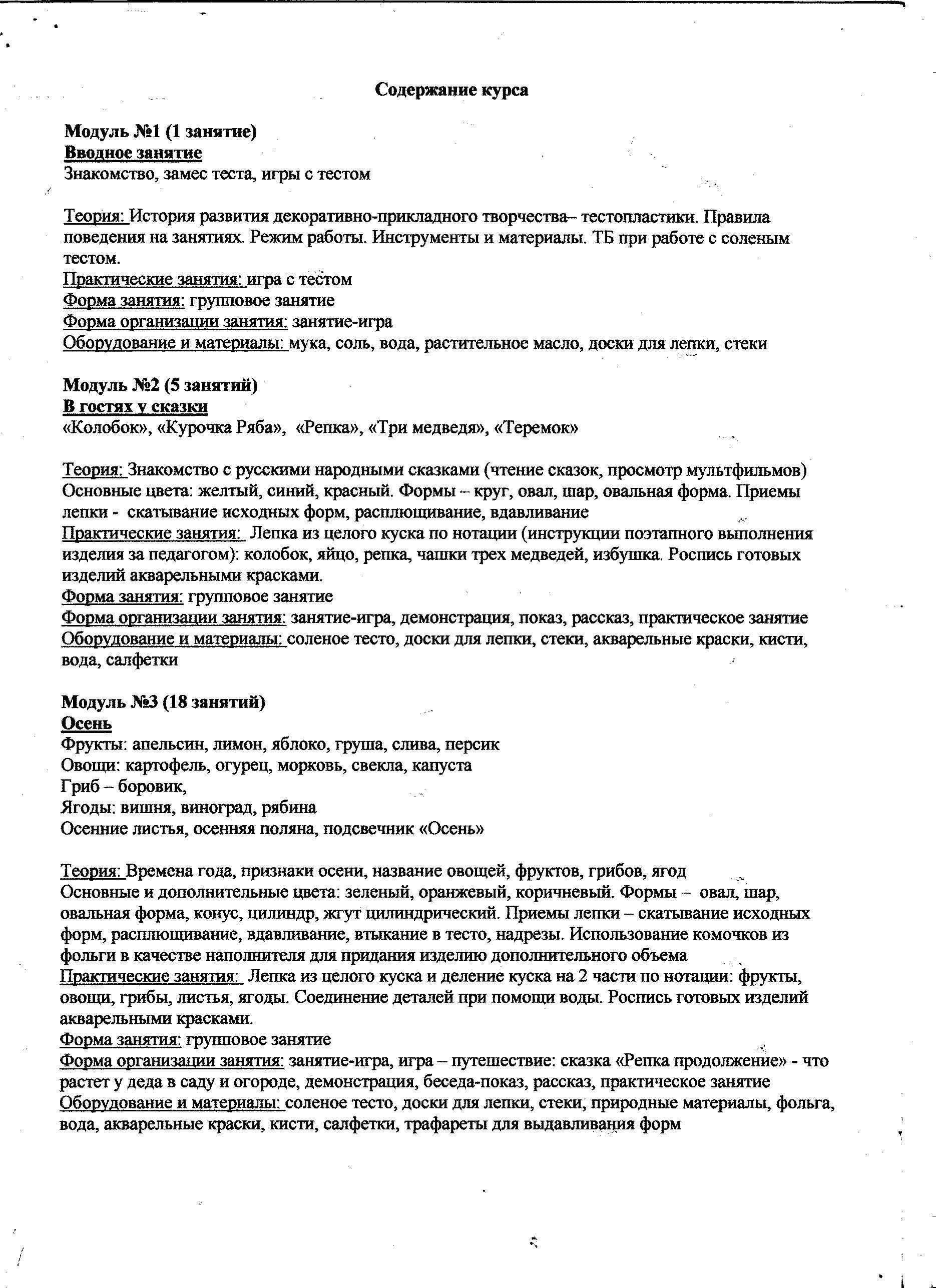 C:\Users\Виталий\Desktop\скан\002.tif