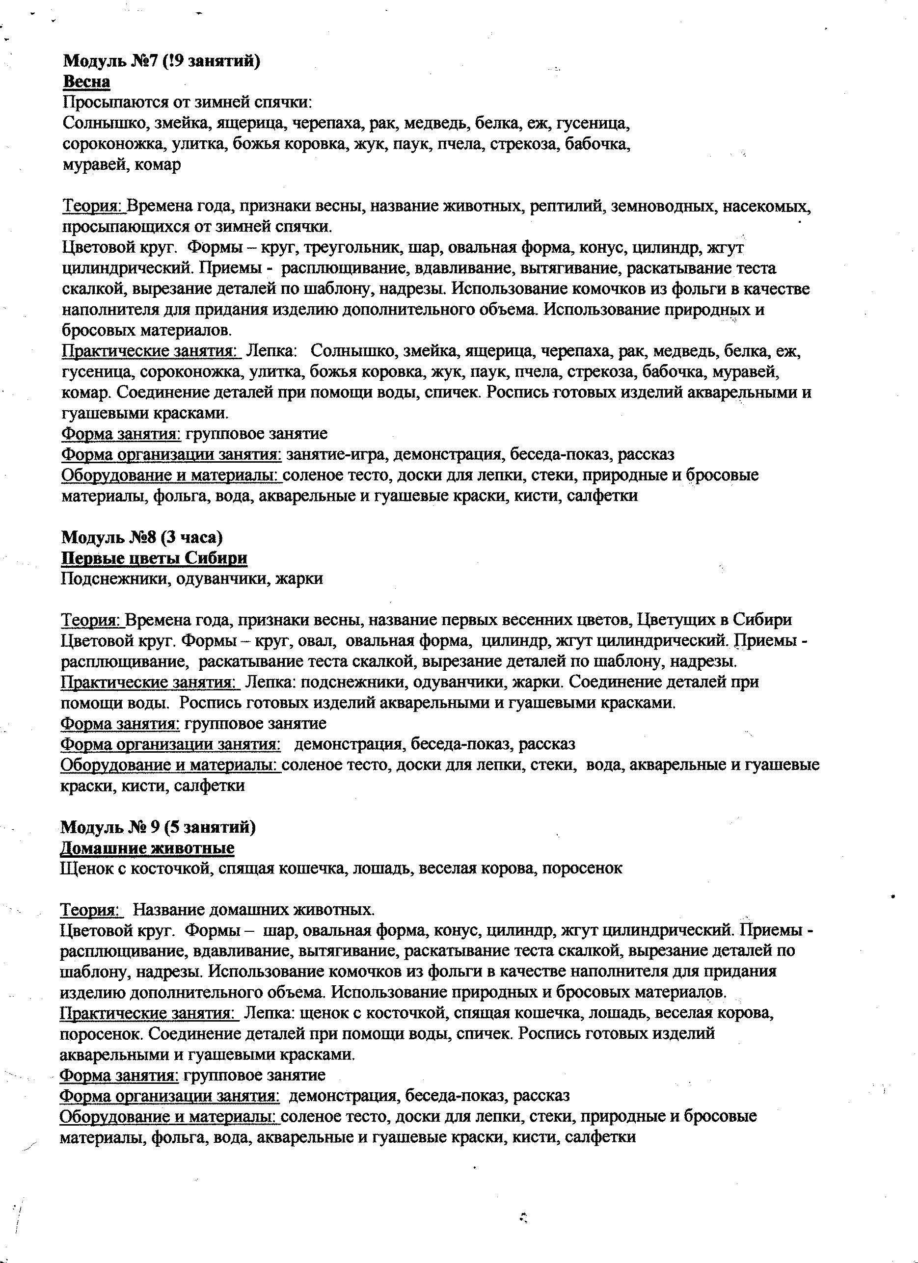 C:\Users\Виталий\Desktop\скан\004.tif