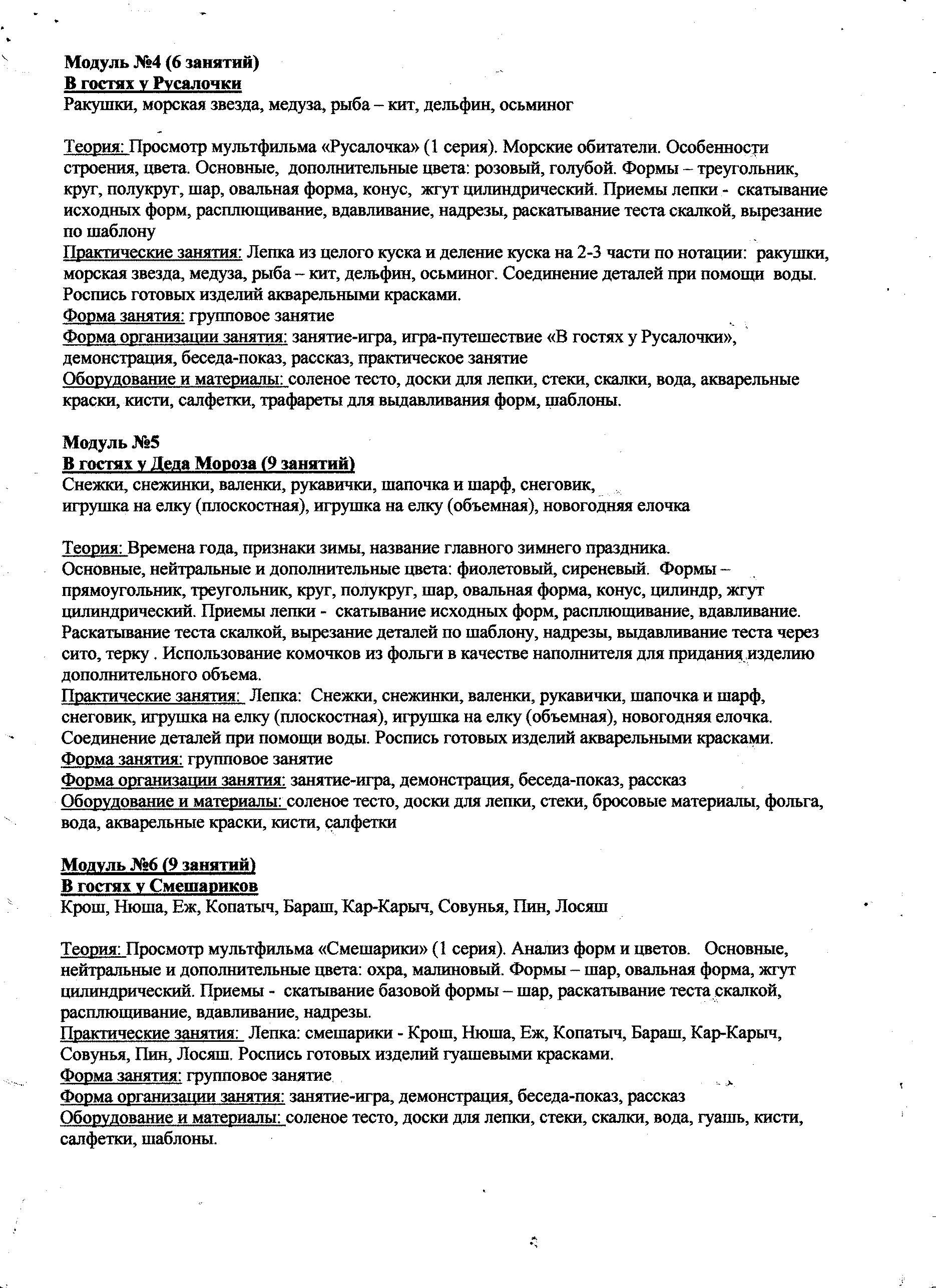 C:\Users\Виталий\Desktop\скан\003.tif