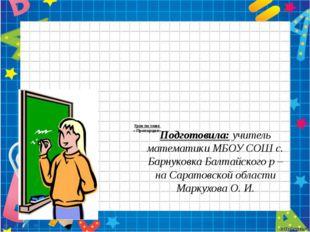 Урок по теме « Пропорция» Подготовила: учитель математики МБОУ СОШ с. Барнуко