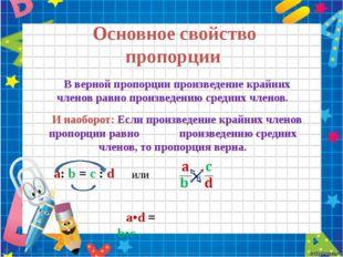Основное свойство пропорции В верной пропорции произведение крайних членов р
