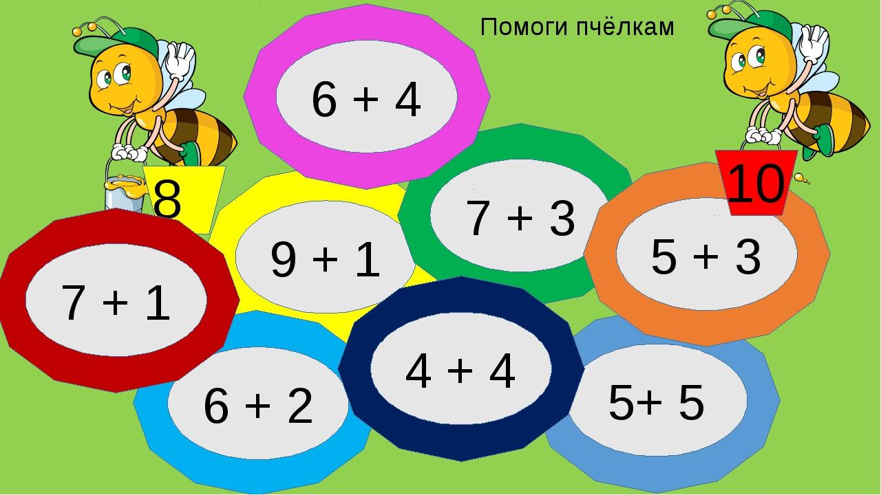 Помоги пчёлкам 8 5+ 5 9 + 1 7 + 3 6 + 2 4 + 4 7 + 1 5 + 3 6 + 4 10