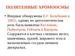 ПОЛИТЕННЫЕ ХРОМООСМЫ Впервые обнаружены Е.Г. Бальбиани в 1881г, однако их цит