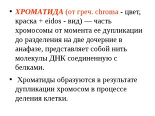 ХРОМАТИДА (от греч. chroma - цвет, краска + eidos - вид) — часть хромосомы от