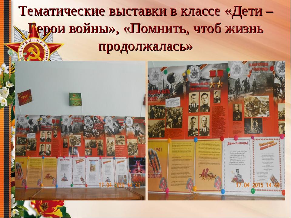 Тематические выставки в классе «Дети – Герои войны», «Помнить, чтоб жизнь про...