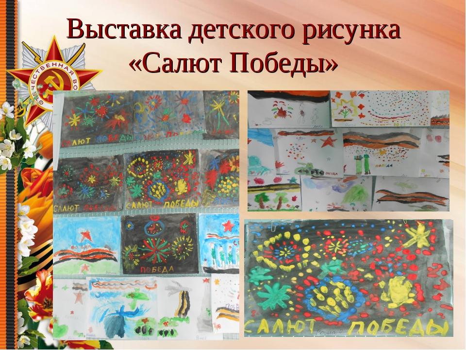 Выставка детского рисунка «Салют Победы»