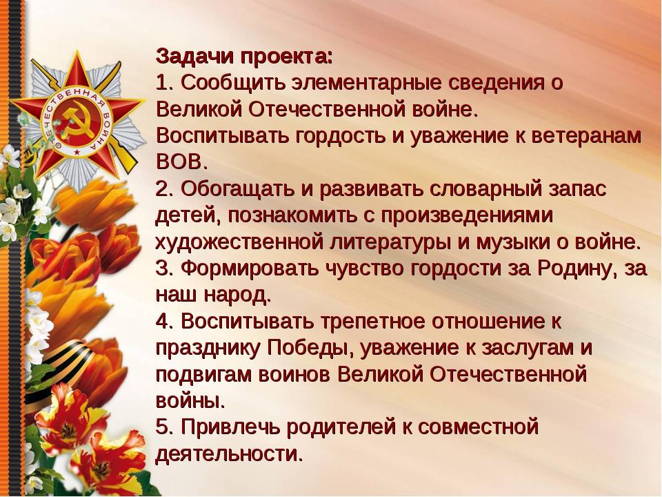 Задачи проекта: 1. Сообщить элементарные сведения о Великой Отечественной вой...