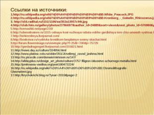 Ссылки на источники: http://ru.wikipedia.org/wiki/%D0%A4%D0%B0%D0%B9%D0%BB:Wh