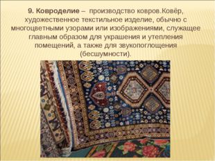 9. Ковроделие – производство ковров.Ковёр, художественное текстильное изделие