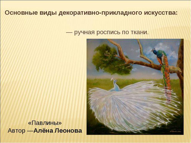 Основные виды декоративно-прикладного искусства: 1. Ба́тик— ручная роспись п...