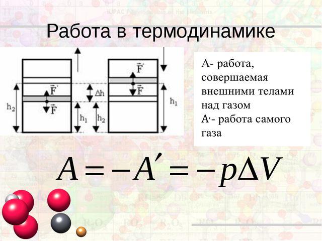 Работа в термодинамике