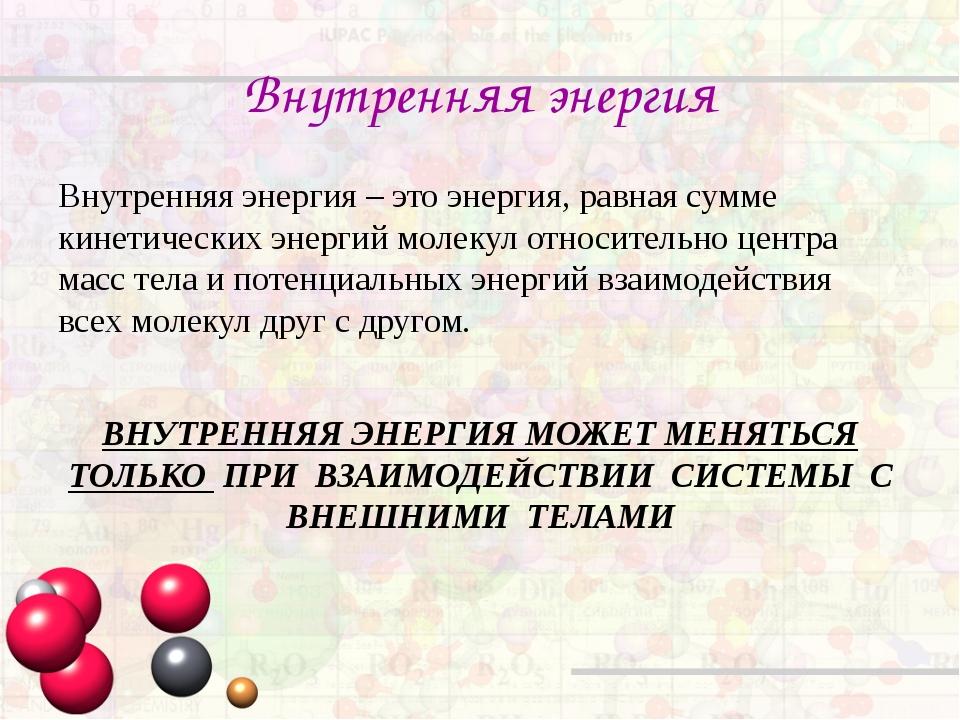 Внутренняя энергия Внутренняя энергия – это энергия, равная сумме кинетически...
