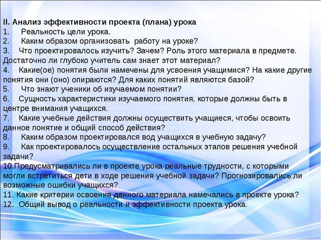 II. Анализ эффективности проекта (плана) урока 1. Реальность цели урока....