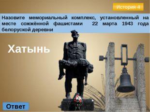 География 1 Ответ Назовите город в Беларуси, в котором проживает около 2 милл
