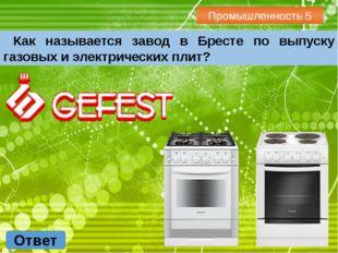 Культура 2 Ответ Визитная карточка Беларуси. Сегодня это не только богатейшее