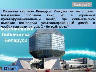 Культура 4 Ответ Каждое лето в Витебске проходит Международный фестиваль иску