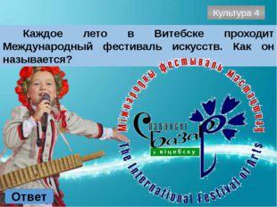Спорт 1 Ответ Белорусская биатлонистка, трёхкратная Олимпийская Чемпионка, дв