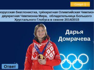 Спорт 3 Ответ Назовите самого известного теннисиста Беларуси? Максим Мирный