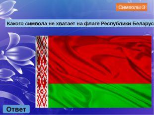 Символы 4 Ответ Какого символа не хватает на гербе Республики Беларусь?