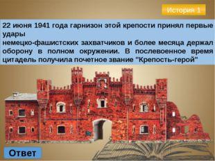 История 3 Ответ В честь героических действий в военной операции «Багратион» б