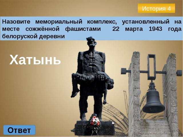 География 1 Ответ Назовите город в Беларуси, в котором проживает около 2 милл...