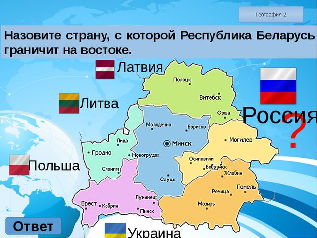 География 4 Ответ На сколько областей делится территория Республики Беларусь?